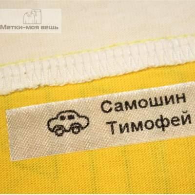 Накейки на одежду