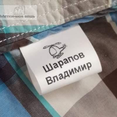 Стикеры для одежды